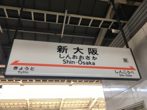 大阪出発!いざ、東京へ!