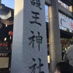 近くの護王神社へ。