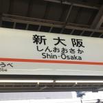 新大阪を出発して、